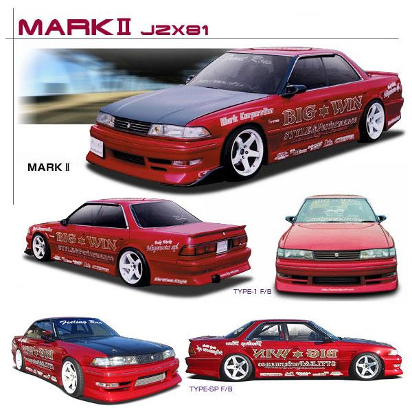 画像1: JZX81 MARK II用エアロパーツ